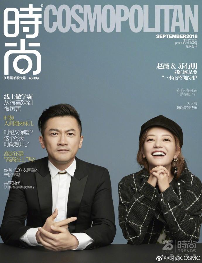 Cặp đôi quốc dân Triệu Vy - Tô Hữu Bằng ôm nhau siêu tình tứ trên bìa tạp chí - Ảnh 1.