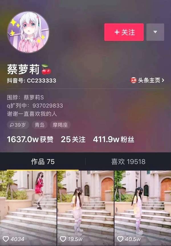 Hot girl Tik Tok Trung Quốc nửa triệu followers bị bóc mẽ mặt giả, gia thế giả - Ảnh 2.