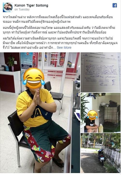Góc vô tư: Điện thoại hết pin, cô gái trèo rào vào nhà người lạ để sạc nhờ rồi bị bắt - Ảnh 1.