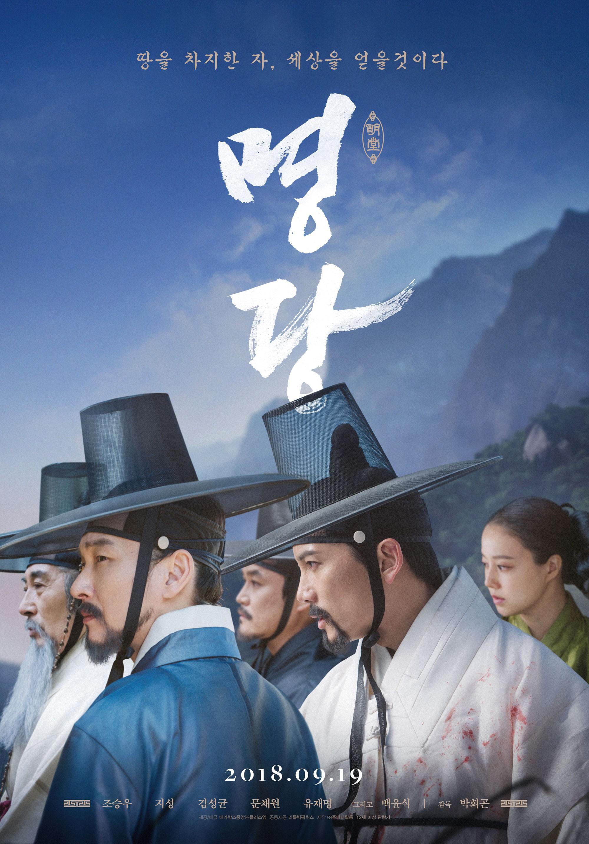 Phim của Son Ye Jin đối đầu bom tấn của Jo In Sung: Kết quả bất ngờ ngay ngày 1 - Ảnh 2.