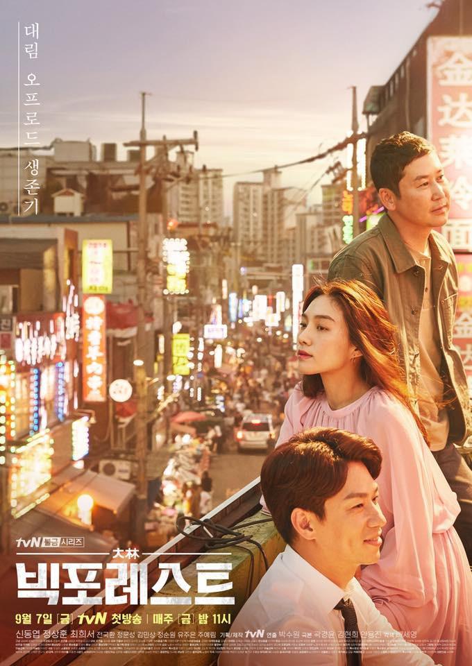 12 phim truyền hình Hàn ồ ạt lên sóng, hứa hẹn tháng 9 này dân tình cày phim sấp mặt (Phần 1) - Ảnh 7.