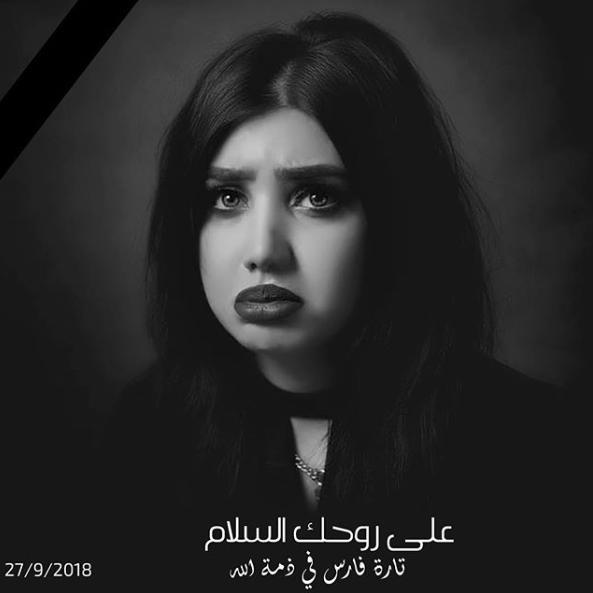 Cựu Hoa hậu Iraq có gần 3 triệu người follow trên Instagram vừa bị bắn chết ở thủ đô Baghdad - Ảnh 1.
