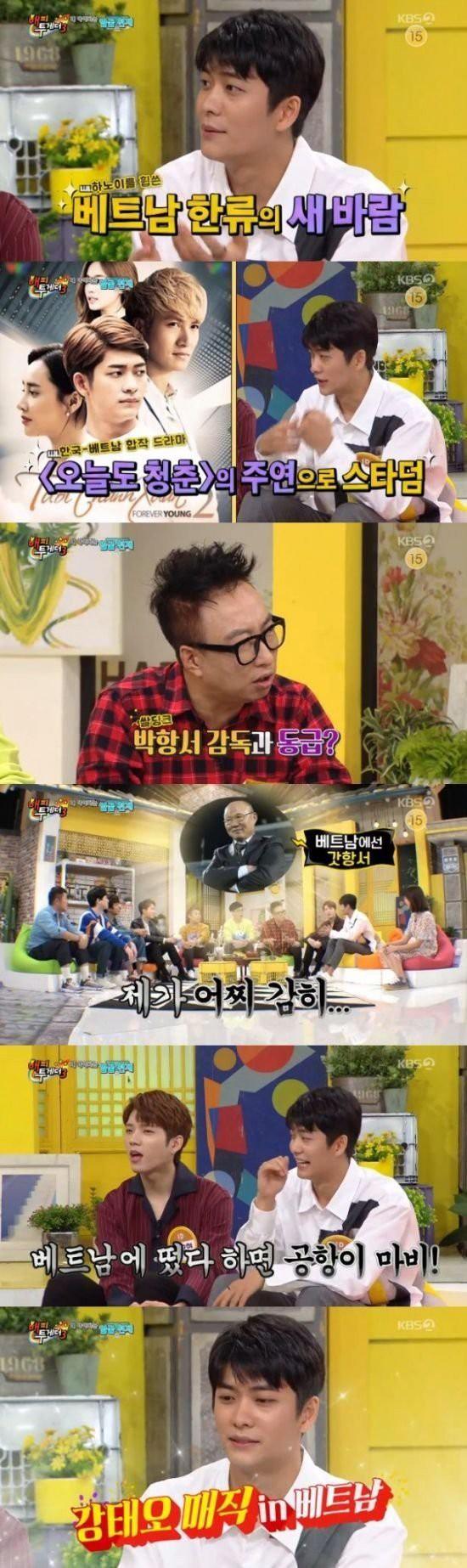 Nam diễn viên Tuổi thanh xuân nói về HLV Park Hang Seo trên show Hàn Quốc: Ông ấy như một vị thần tại Việt Nam - Ảnh 1.