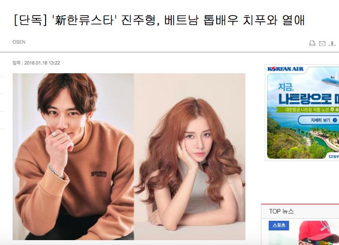 HOT: Báo Hàn đưa tin độc quyền Chi Pu hẹn hò nam diễn viên Hàn Quốc điển trai Jin Ju Hyung - Ảnh 2.