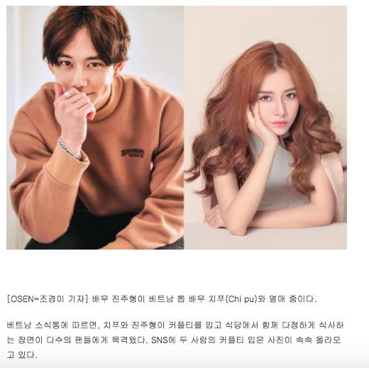 HOT: Báo Hàn đưa tin độc quyền Chi Pu hẹn hò nam diễn viên Hàn Quốc điển trai Jin Ju Hyung - Ảnh 3.