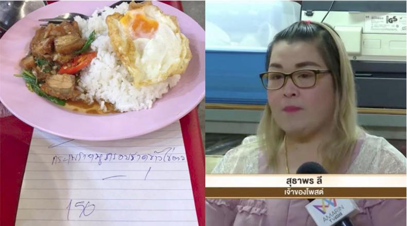 Tưởng nhầm là du khách Trung Quốc, một người phụ nữ bị chém hơn 100 nghìn đồng cho đĩa cơm vỉa hè - Ảnh 1.