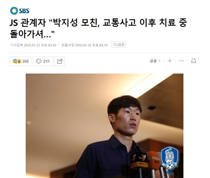 Mẹ Park Ji-sung qua đời vì tai nạn giao thông - Ảnh 1.