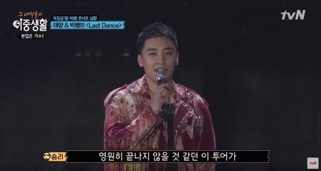 Big Bang rơm rớm chia tay fan tại concert cuối cùng trước khi nhập ngũ - Ảnh 2.