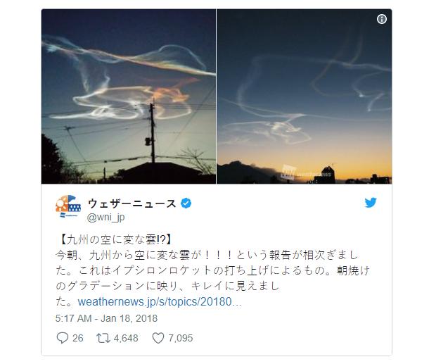 Những vệt mây khói đa sắc trên bầu trời Nhật Bản là kết quả của việc phóng tên lửa vệ tinh - Ảnh 3.