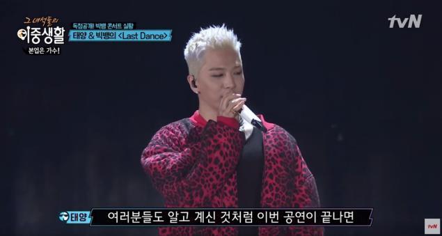 Big Bang rơm rớm chia tay fan tại concert cuối cùng trước khi nhập ngũ - Ảnh 5.