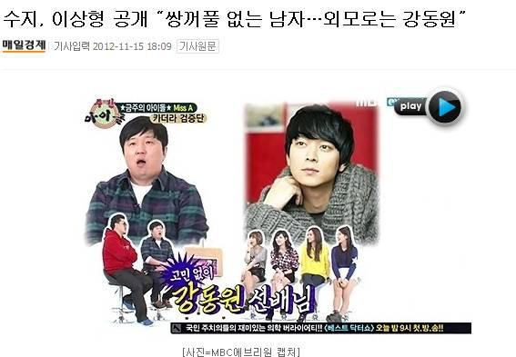 Tài tử được nhiều sao nữ chọn là hình mẫu lý tưởng nhất xứ Hàn: Từ Suzy cho đến mẹ Kim Tan đều mê mẩn - Ảnh 3.
