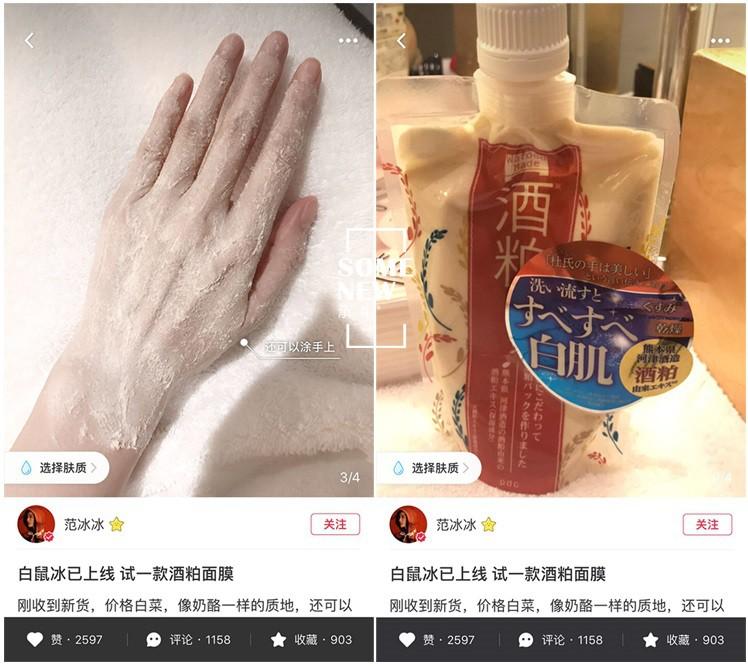 Đắp mặt nạ chỉ 250.000 VNĐ, Phạm Băng Băng lại khiến sản phẩm này gây sốt tại Trung Quốc - Ảnh 3.