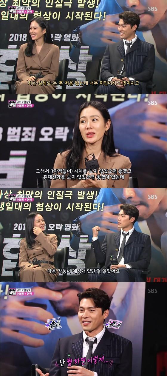 Nhìn Son Ye Jin và Hyun Bin tình tứ, có thái độ đáng ngờ như thế này bảo sao ai cũng thi nhau đẩy thuyền - Ảnh 18.