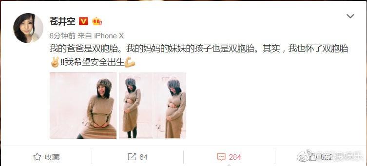 Thánh nữ JAV Aoi Sora khoe tin vui đang mang thai cặp song sinh đầu lòng - Ảnh 1.