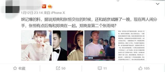 Đập tan tin đồn quay lại với tình cũ Hồ Ngạn Bân, Trịnh Sảng tay trong tay hạnh phúc bới bạn trai CEO - Ảnh 6.