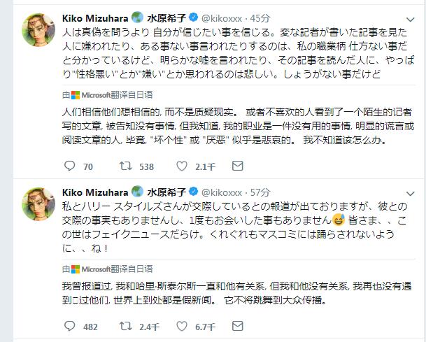 Lời đáp trả bất ngờ từ bồ cũ G-Dragon Kiko Mizuhara trước tin đồn hẹn hò với Harry Styles - Ảnh 2.