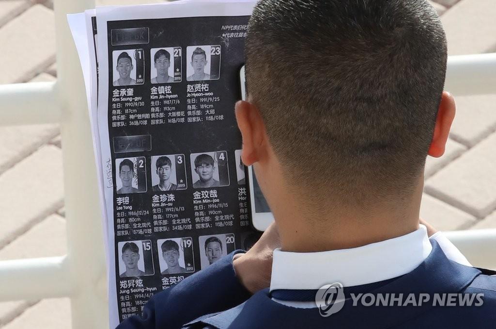 Truyền thông Trung Quốc soi kỹ Son Heung-min và đồng đội trước đại chiến Hàn - Trung - Ảnh 1.