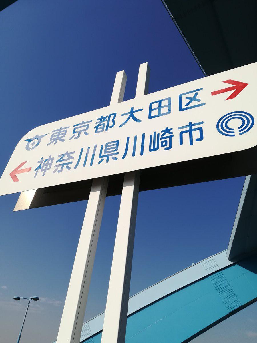 Nhật Bản nói là làm: Thanh niên đi cà kheo gần 100km từ Tokyo tới Hakone vì lời hứa trên MXH - Ảnh 3.