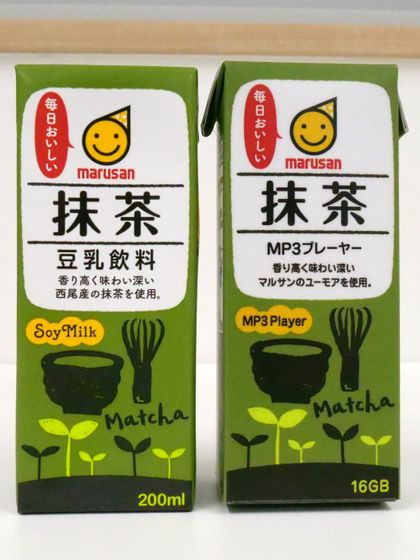 Tưởng đùa mà thật: Lấy ý tưởng từ sự lơ đãng của học sinh, công ty Nhật chế luôn máy nghe nhạc trong vỏ hộp sữa - Ảnh 5.
