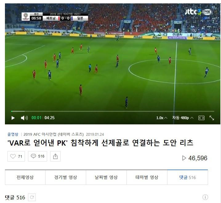 Người Hàn Quốc cho rằng Nhật Bản thắng Việt Nam chỉ vì có VAR - Ảnh 2.