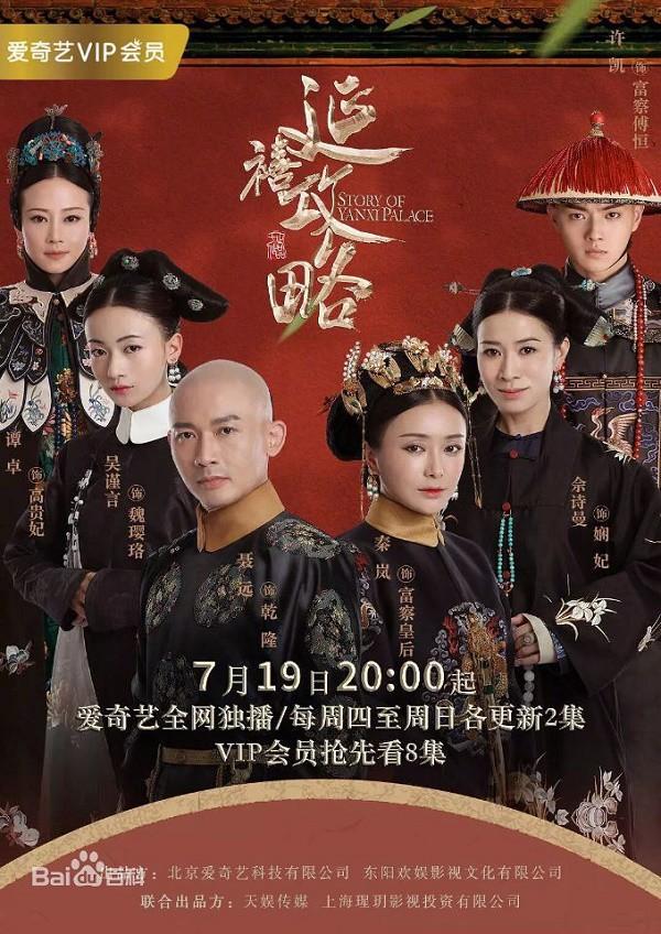Truyền thông Trung Quốc chỉ trích phim cung đấu gây hại cho giới trẻ, thời của dòng phim này đã hết? - Ảnh 3.