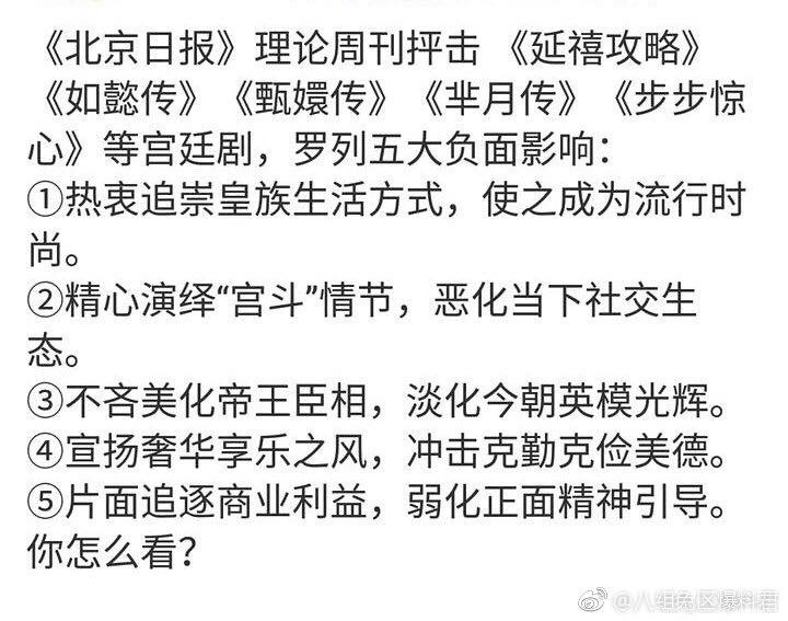 Truyền thông Trung Quốc chỉ trích phim cung đấu gây hại cho giới trẻ, thời của dòng phim này đã hết? - Ảnh 5.
