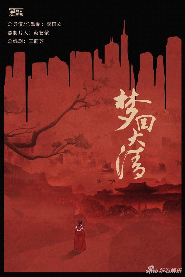 Truyền thông Trung Quốc chỉ trích phim cung đấu gây hại cho giới trẻ, thời của dòng phim này đã hết? - Ảnh 9.