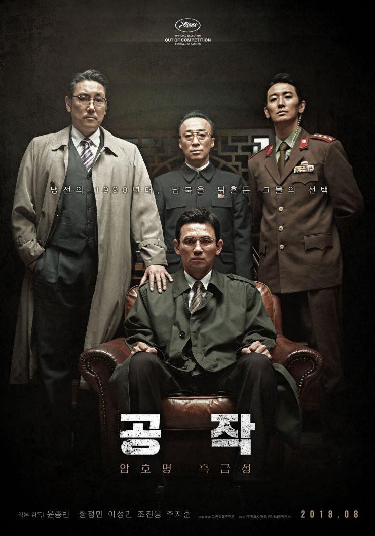 Vắng mặt bom tấn trong 10 phim điện ảnh Hàn hay nhất 2018 do The Korea Times bình chọn - Ảnh 2.