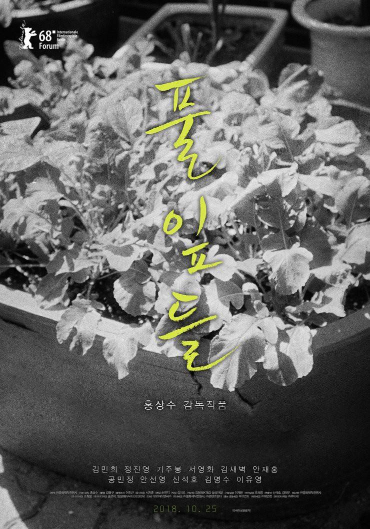 Vắng mặt bom tấn trong 10 phim điện ảnh Hàn hay nhất 2018 do The Korea Times bình chọn - Ảnh 9.