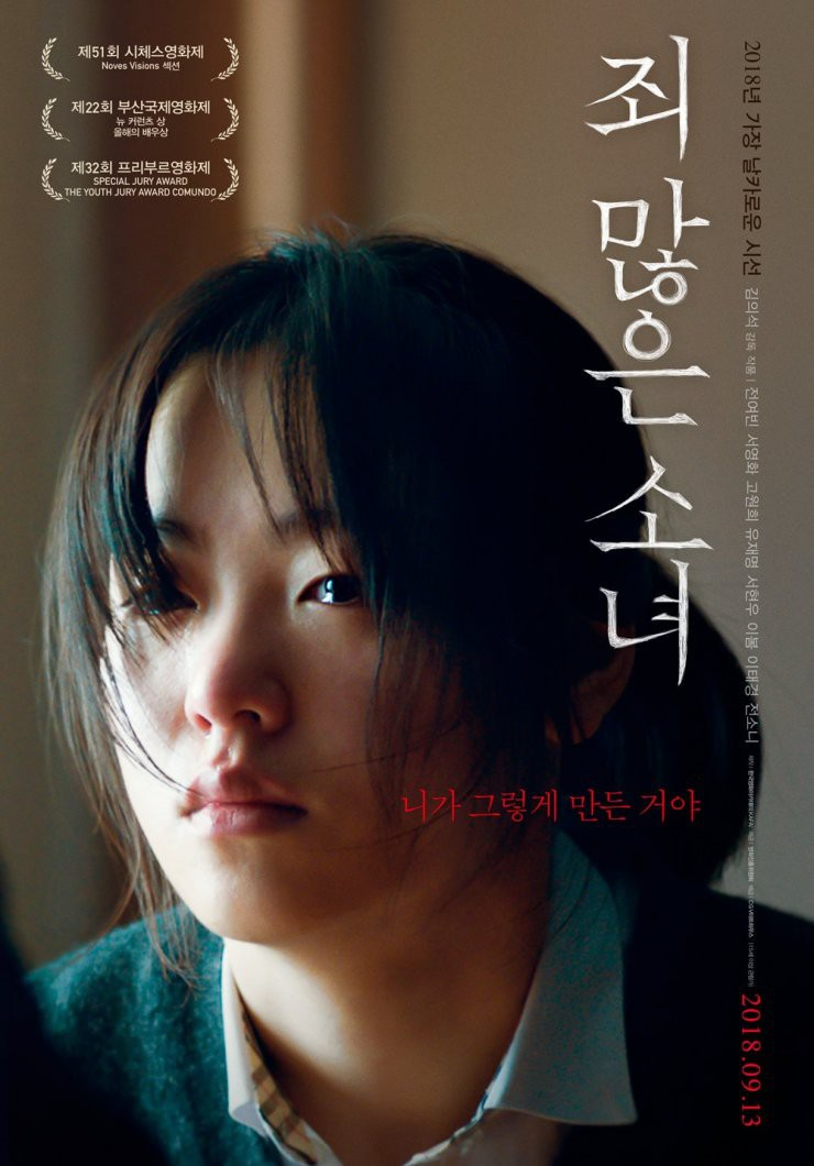Vắng mặt bom tấn trong 10 phim điện ảnh Hàn hay nhất 2018 do The Korea Times bình chọn - Ảnh 6.