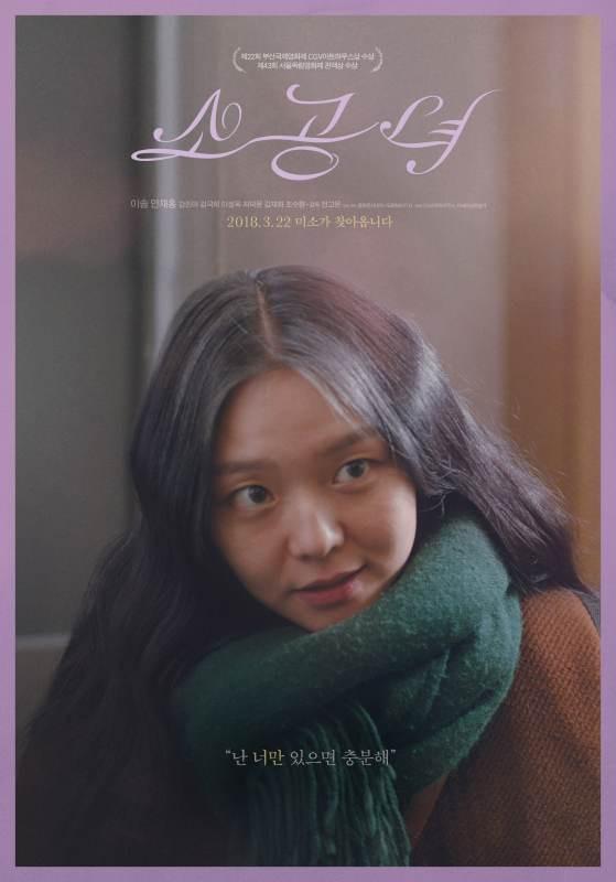 Vắng mặt bom tấn trong 10 phim điện ảnh Hàn hay nhất 2018 do The Korea Times bình chọn - Ảnh 4.