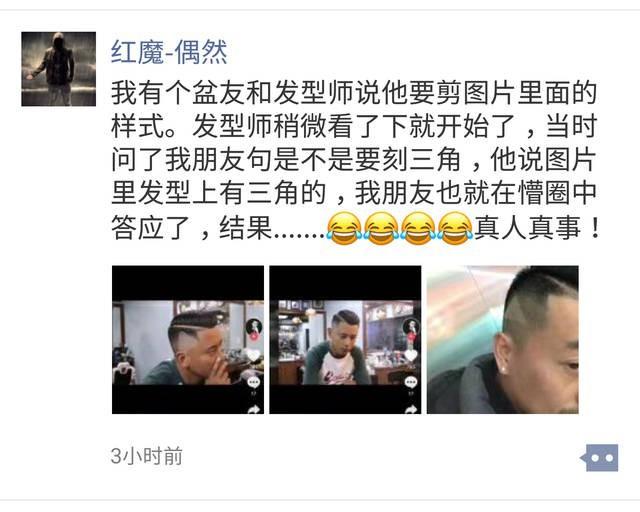 Chụp màn hình ẩu đưa thợ cắt tóc, anh chàng Trung Quốc được luôn nút play trên đầu - Ảnh 1.
