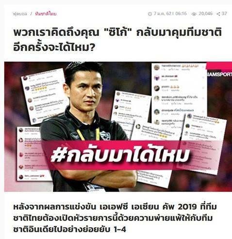 Thua nhục nhã trước Ấn Độ, fan Thái Lan van nài huyền thoại Kiatisuk trở lại làm HLV - Ảnh 2.