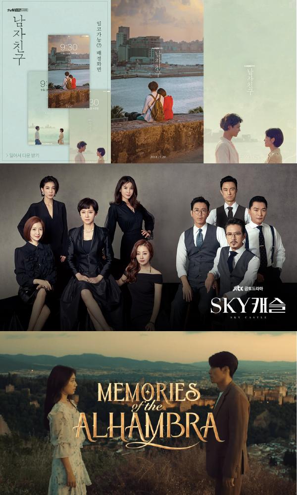 """Sức hút mãnh liệt của SKY Castle khiến phim bom tấn của Song Hye Kyo lẫn Hyun Bin bị dân Hàn """"ghẻ lạnh""""? - Ảnh 1."""