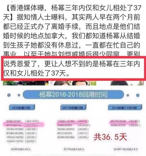 Dương Mịch sẽ về Hong Kong đón Tết cùng Tiểu Gạo Nếp để bù đắp tình cảm cho con gái? - Ảnh 2.