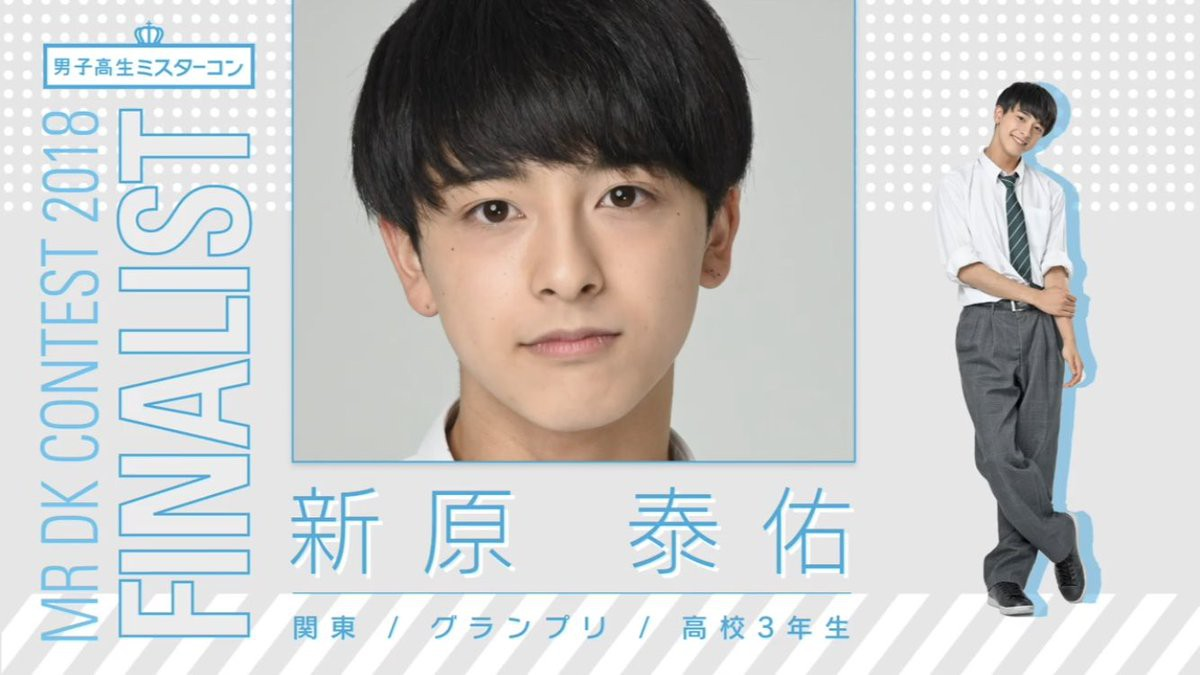 Từng bị bắt nạt vì ngoại hình nổi bật, cậu bạn 18 tuổi bật khóc sau khi đăng quang Nam sinh đẹp trai nhất Nhật Bản - Ảnh 4.