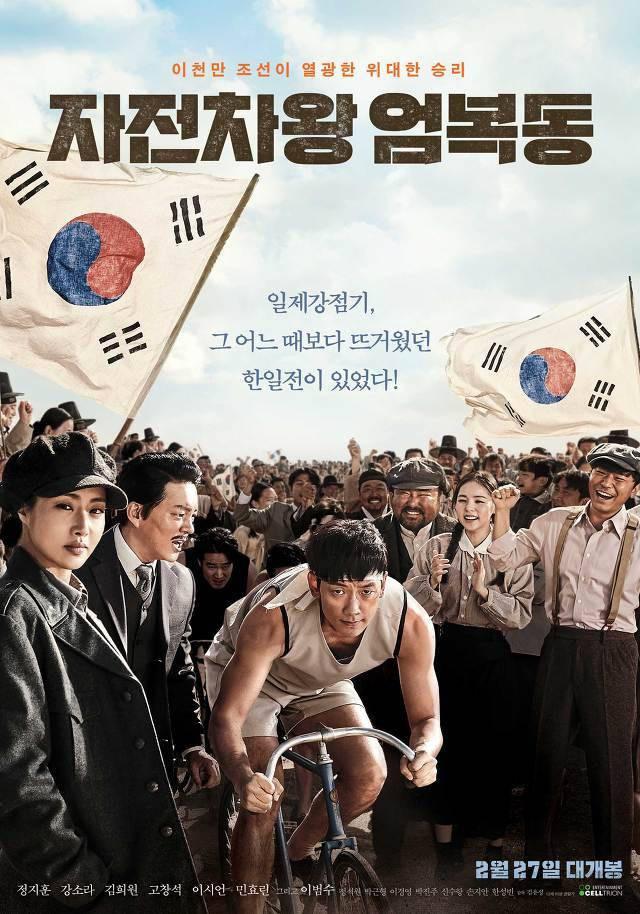 5 phim điện ảnh Hàn dở nhất năm 2019: Bi Rain tái xuất thất bại, Park Seo Joon và Jung Hae In cùng bị réo tên - Ảnh 1.