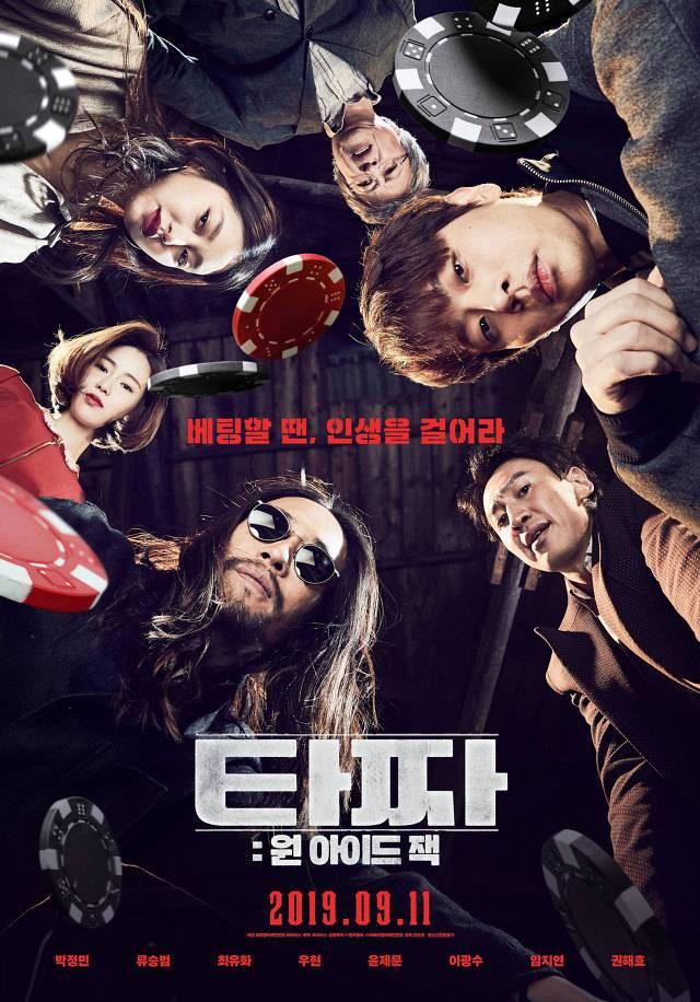 5 phim điện ảnh Hàn dở nhất năm 2019: Bi Rain tái xuất thất bại, Park Seo Joon và Jung Hae In cùng bị réo tên - Ảnh 2.