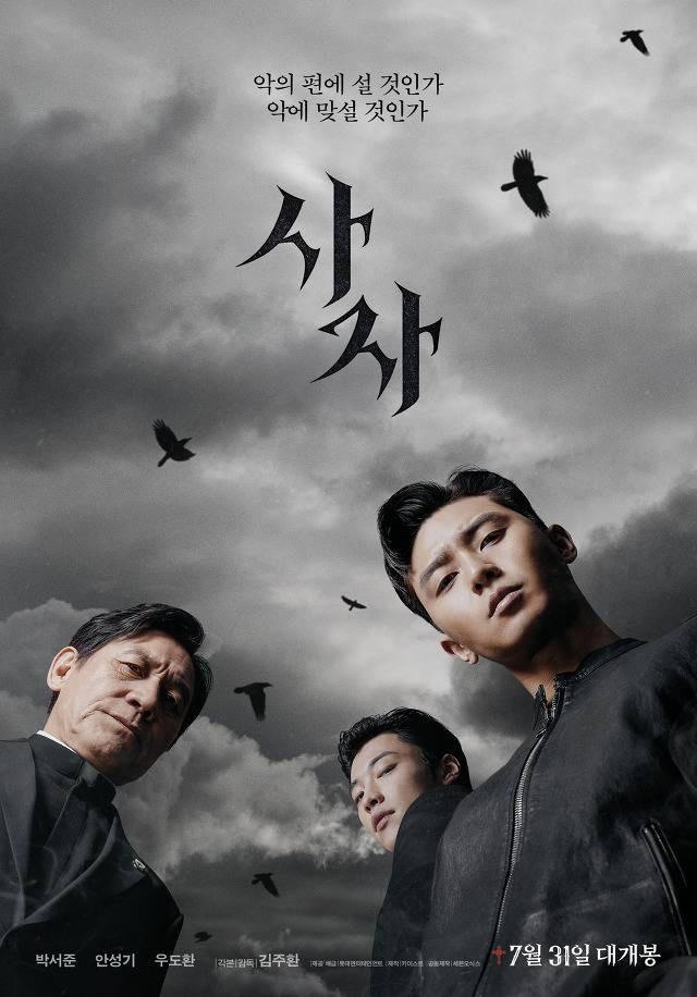 5 phim điện ảnh Hàn dở nhất năm 2019: Bi Rain tái xuất thất bại, Park Seo Joon và Jung Hae In cùng bị réo tên - Ảnh 4.