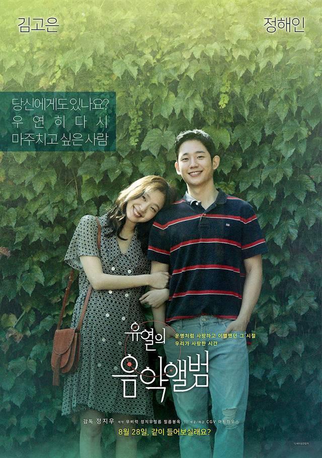 5 phim điện ảnh Hàn dở nhất năm 2019: Bi Rain tái xuất thất bại, Park Seo Joon và Jung Hae In cùng bị réo tên - Ảnh 5.
