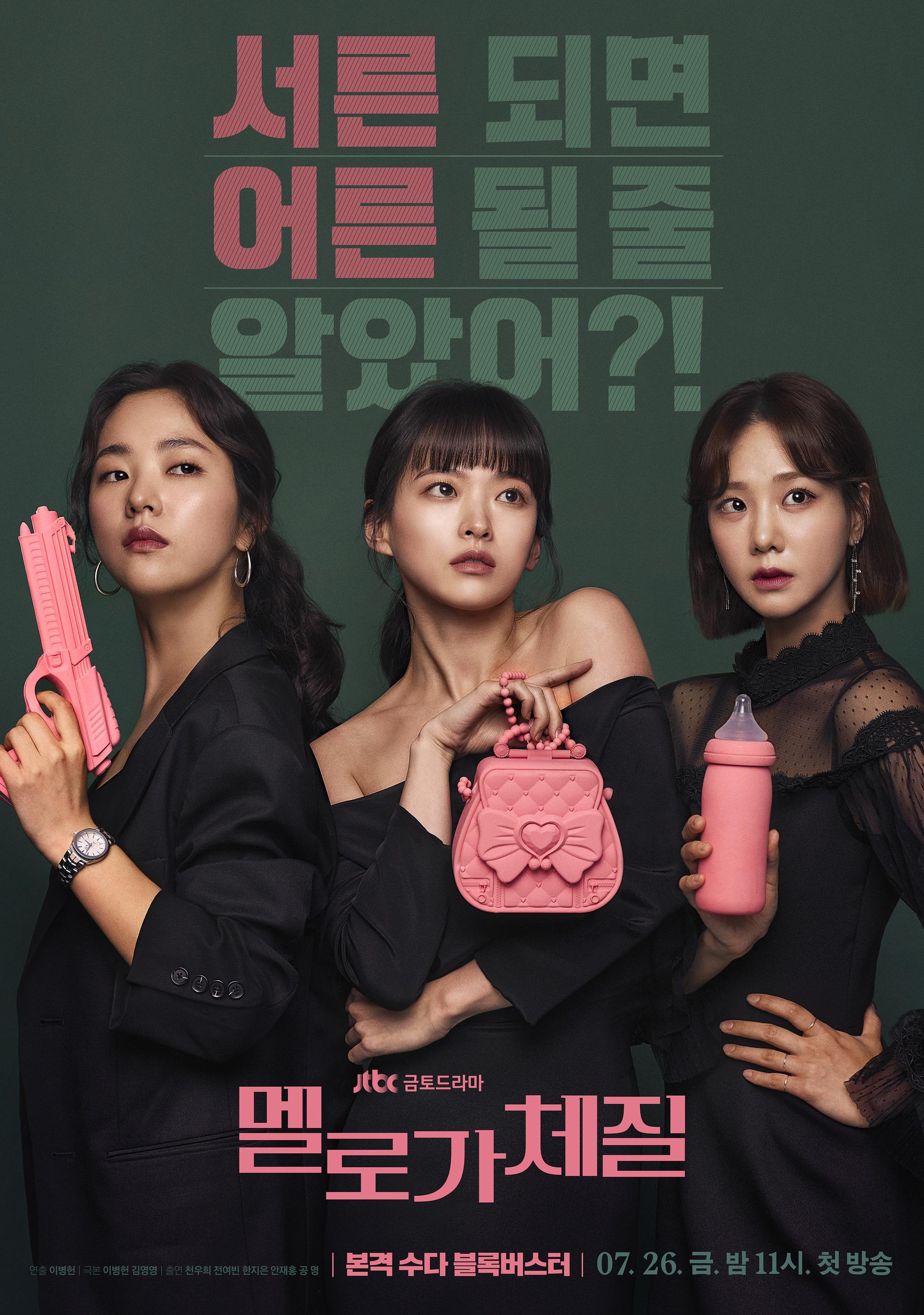 SKY Castle đè bẹp loạt bom tấn ở cuộc khảo sát phim Hàn hay nhất 2019, Bản Chất Lãng Mạn hạng cao bất ngờ - Ảnh 2.