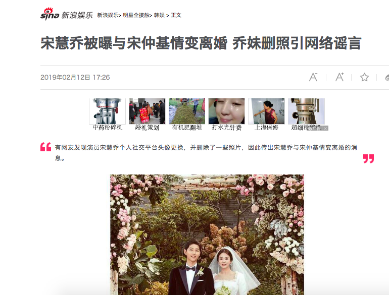 Ồn ào đầu năm: Rộ tin Song Song ly dị vì động thái mới nhất của Song Hye Kyo trên Instagram - Ảnh 1.