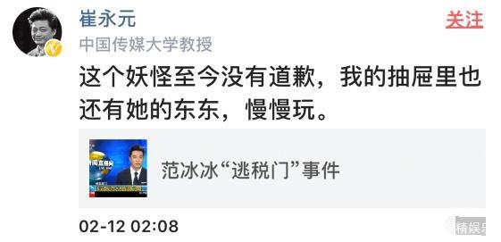 Loạt yêu sách quá đà, đòi hỏi cao của Phạm Băng Băng bị MC nổi tiếng tiết lộ - Ảnh 3.