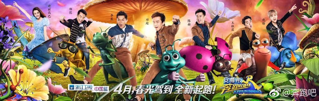 Đọ poster 3 phiên bản Running Man: Bản Việt Nam lồng lộn vẫn chưa bằng bản Trung Quốc - Ảnh 6.