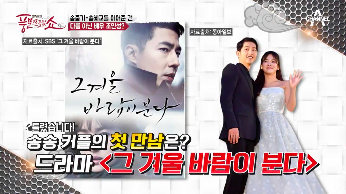 Không phải kỷ niệm ngày cưới, nhưng hôm nay lại vô cùng đặc biệt với cặp đôi Song Joong Ki và Song Hye Kyo - Ảnh 2.