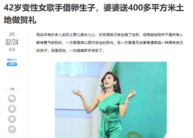 Lâm Khánh Chi bất ngờ gây bão mạng báo Trung vì chuyện có con trai, được mẹ chồng tặng 400m2 đất - Ảnh 1.