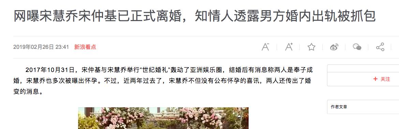 Truyền thông Trung đưa tin Song - Song ly hôn vì Song Joong Ki ngoại tình với chính bạn thân Song Hye Kyo - Ảnh 2.