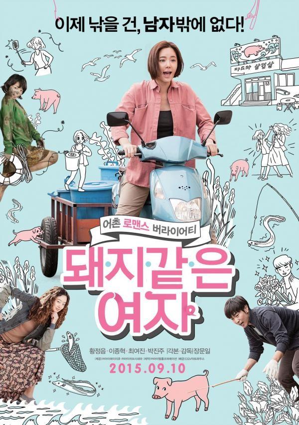 4 chú lợn đáng yêu nhất phim Hàn Quốc: Bất ngờ và cute nhất là chú cuối cùng! - Ảnh 2.