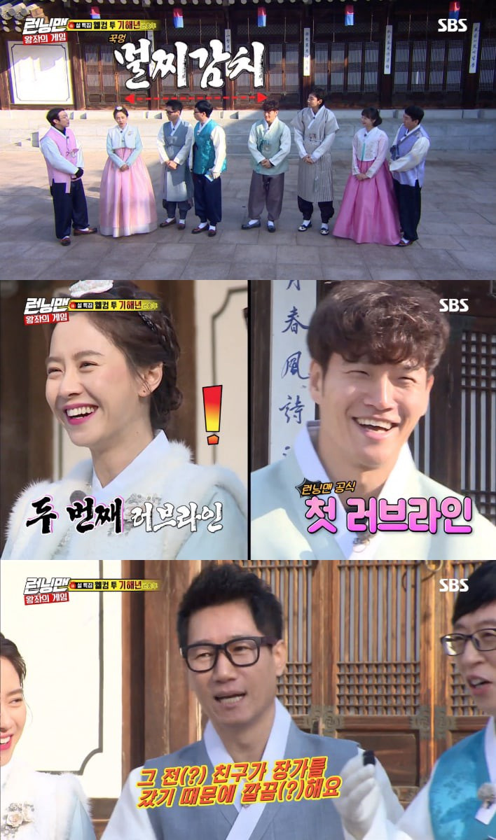 Running a Man: Gary is suddenly mentioned in the history of love Song Ji Hyo and Kim Jong Kook - Picture 2.