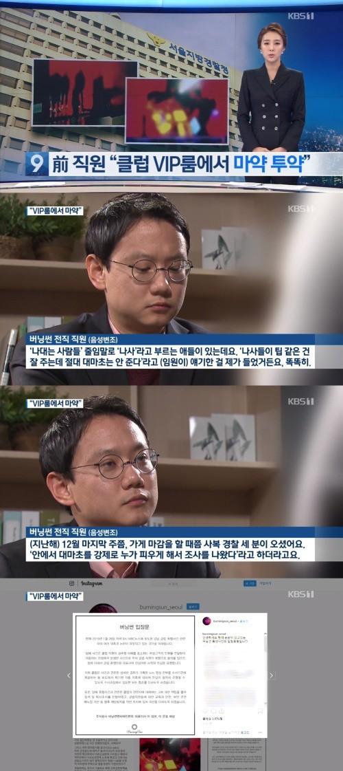 Thân cô thế cô: YG Entertainment đang solo với tất cả các đài lớn từ SBS, MBC, KBS, jTBC cho đến Dispatch! - Ảnh 4.